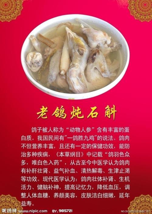 石斛麦冬苹果瘦肉汤