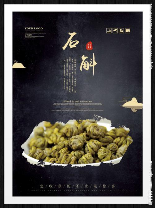 山楂干石斛泡茶喝的功效与作用